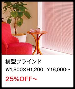 縦型ブラインド W1,800×H1,200  ¥18,000〜 25%off