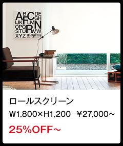 ロールスクリーン W1,800×H1,200  ¥27,000〜 25%off