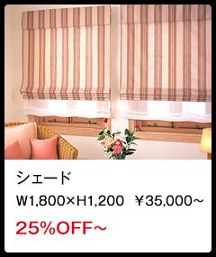 シェード W1,800×H1,200  ¥35,000〜 25%off