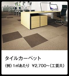 タイルカーペット 〈例〉1㎡あたり  ¥2,700~(工賃共)