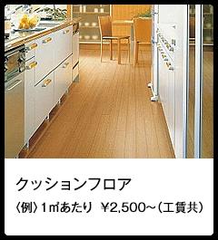 クッションフロア 〈例〉1㎡あたり  ¥2,500~(工賃共)