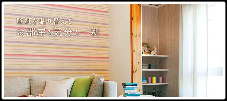 壁紙を貼り替えてお部屋も気分も一新。