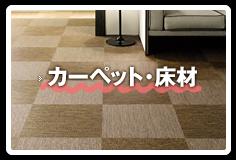 カーペット・床材