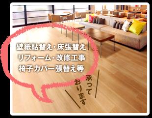 壁紙張替え・床張替えリフォーム・改修工事椅子カバー張替え等、承っております。